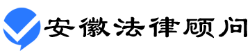 安徽法律顾问网